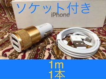 iPhone充電器 ライトニングケーブル 1本 1m シガーソケット