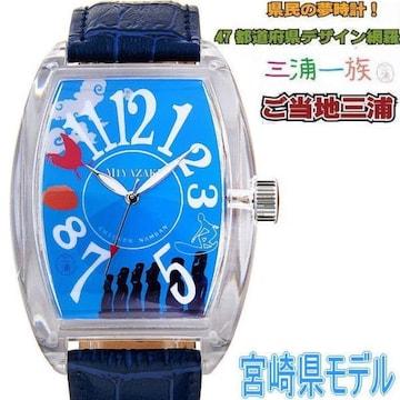 送料無料 フランク三浦 県民の腕時計 宮崎県モデル FM04NK-MYZBL