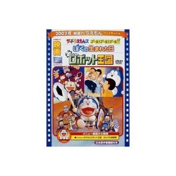 DVD新品 映画ドラえもん のび太とロボット王国