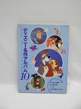 1805 ディズニー名作アルバム (10)