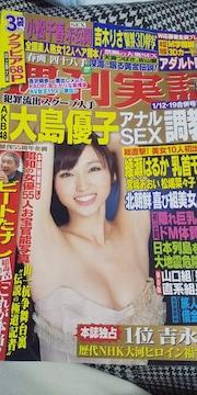 週刊実話◆12/1/12・19★吉木りさ/ビートたけし