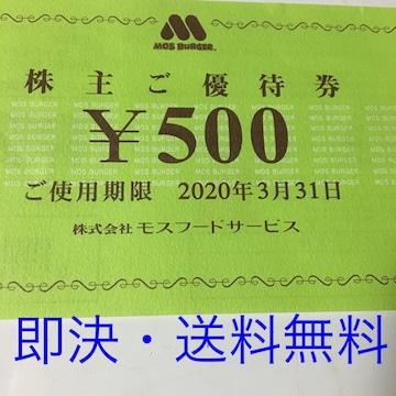 【送料無料・即決】モスバーガー株主優待券1枚(500円分)