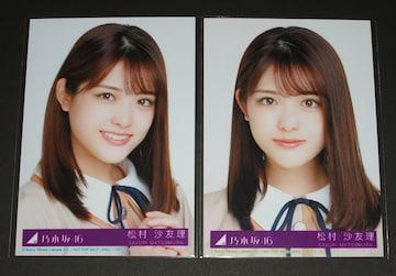乃木坂46 しあわせの保護色 生写真2枚 松村沙友理
