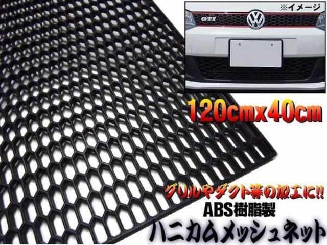ハニカムメッシュグリルネット黒1200mm×400mm/エアロ/ABS樹脂 < 自動車/バイク