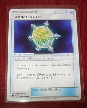ポケモンカード トレーナーズメタルコアバリア  SM9b 046/054 253
