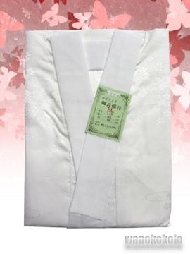 【和の志】国産◇衣紋抜き付き長襦袢◇BLサイズ