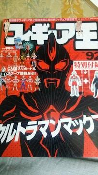フィギュア王◆Noウルトラマン.92★ウルトラマンマックス/付録バンダイ製「対決セット」シリーズ