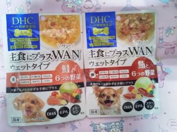DHC犬用パウチ食品セット賞味期限:2021.7・2021.10バラ売り不可