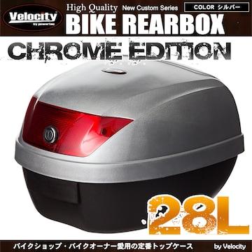 ★バイク リアボックス トップケース 28L 簡単取付  【0807-SV】