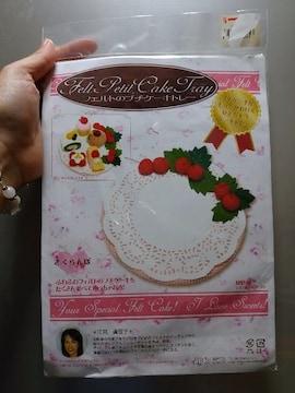 新品★可愛い〜作って!「フェルトのプチケーキトレー」¥980