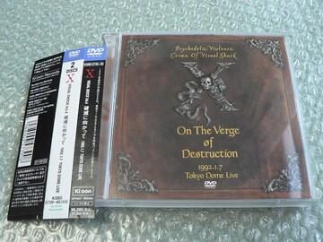X JAPAN/VISUAL SHOCK Vol.4 破滅に向かって…【2DVD】他に出品