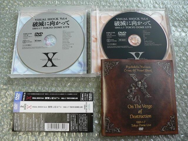 X JAPAN/VISUAL SHOCK Vol.4 破滅に向かって…【2DVD】他に出品 < タレントグッズの