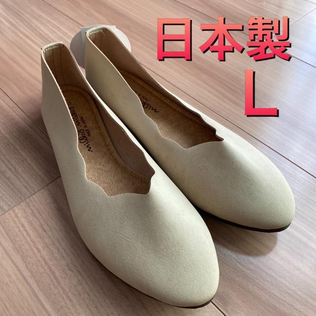新品Lサイズ パンプスぺたんこ靴 ベージュ ナチュラルカラー  < 女性ファッションの