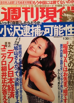 黒川智花・叶姉妹・黒谷友香【週刊現代】2010.1.30号