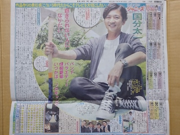 '19.6.22TOKIO国分太一 日刊スポーツ連載記事サタデージャニーズ