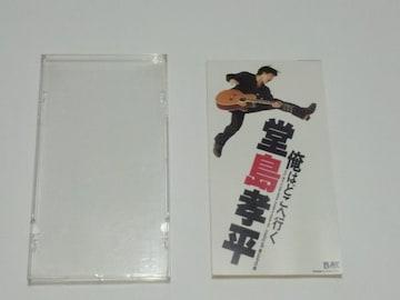 堂島孝平/俺はどこへ行く/中古/CD/8センチ/ケース付き