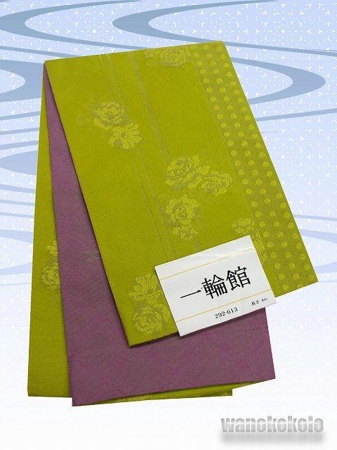【和の志】浴衣用小袋帯◇スプリング・グリーン系・薔薇◇YKB-92  < 女性ファッションの