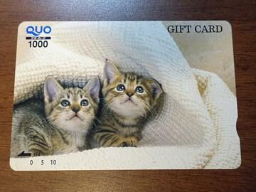 ■即決■ クオカード QUOカード 1000円