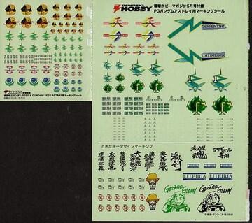 ○ガンダムSEED ASTRAY用マーキングシール2種類