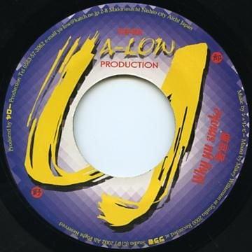 若旦那(湘南乃風)  「Why Yu Smoke」限定7インチアナログ盤
