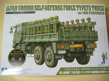 アオシマ 1/72 陸上自衛隊 73式大型トラック 3t半(乗車隊員20体セット)