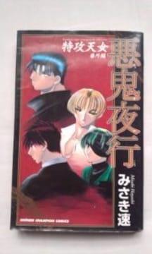 """漫画本3冊""""夜の歌""""""""悪鬼夜行""""""""ゴス"""""""