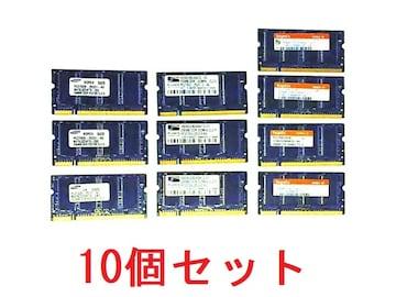 ★メモリ PC-2700 256MB 10個セット