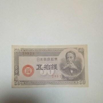 旧紙幣 50銭 美品