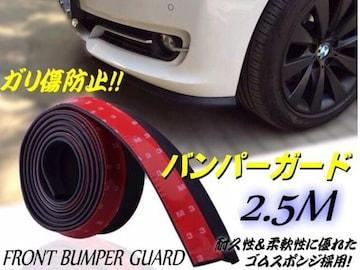 フロントスポイラーの擦りキズ防止に!/リップスカート/バンパー