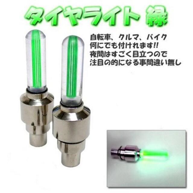 LEDホイールライト緑 2個1組 激安出品!! < 自動車/バイク