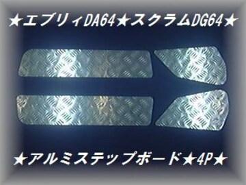 ★エブリィDA64 ワゴン 縞板アルミステップボード