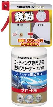キーパー技研(KeePer技研) コーティング専門店の鉄粉クリーナー