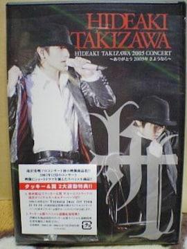 送料込み〓初回限定〓HIDEAKI TAKIZAWA 2005 CONCERT
