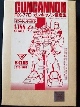 ☆1/144 B-CLUB RX-77D ガンキャノン量産型