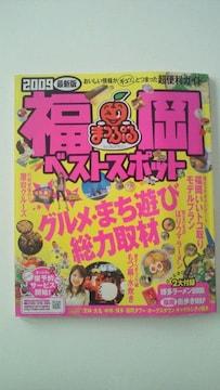 まっぷる・マップルマガジン★福岡ベストスポット★2009 旅行 観光