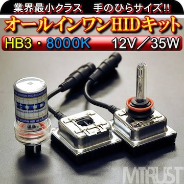 エムトラ】送料無料 HIDキット オールインワン HB3 35W 12V 8000K