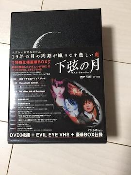 下弦の月☆映画DVD☆特典DVDビデオ付きセット☆矢沢あい