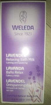 WELEDAバスミルク ラベンダー 200ml