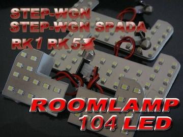 ルームランプ 4個 104LED ステップワゴン スパーダ RK