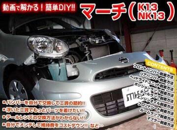 送料無料 ニッサン マーチ K13・NK13 メンテナンスDVD VOL1