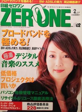 稲森いずみ【日経ゼロワン】2002年2月号