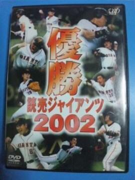 優勝 読売ジャイアンツ 2002 高橋由伸 上原浩治 桑田真澄