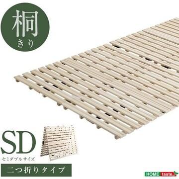 すのこベッド 2つ折り式 桐仕様(セミダブル) KIR-2-SD-NA
