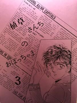 同人誌☆少年隊�A 植草さんちのおぼっちゃま3 送料込み