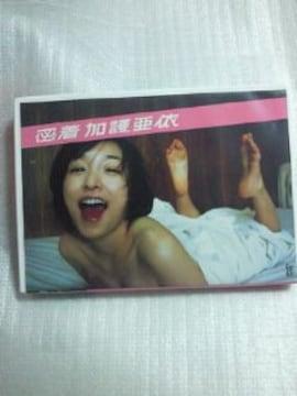 元 モーニング娘。 密着 加護亜依 月刊 写真集 シリーズ DVD
