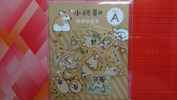 台湾購入品★可愛いコーギーのシール(A)