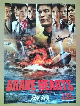 映画「海猿 〜BRAVE HEARTS〜」チラシ10枚�A 伊藤英明 仲里衣紗