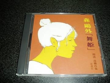 朗読CD「森鴎外~舞姫/高橋昌也」通販限定 即決