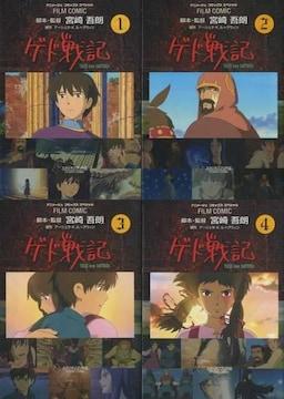 ゲド戦記 全4巻 宮崎吾朗/スタジオジブリ マンガ全巻