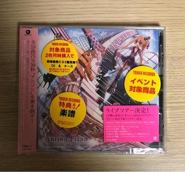 アニソン  ピアノ  CD